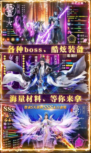 道域邪神官方版图3