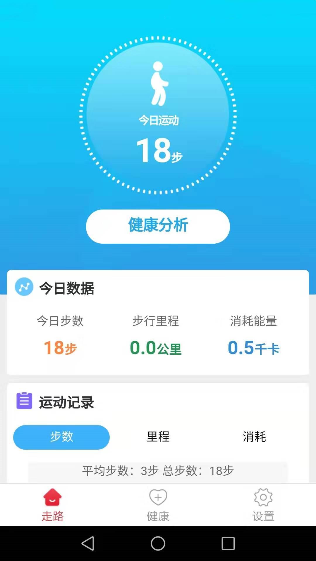 惠泽记步助手App手机版图1: