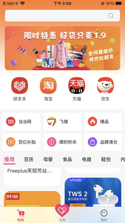 砍价优惠宝app软件官方版图4: