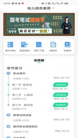 师有方网校App图1
