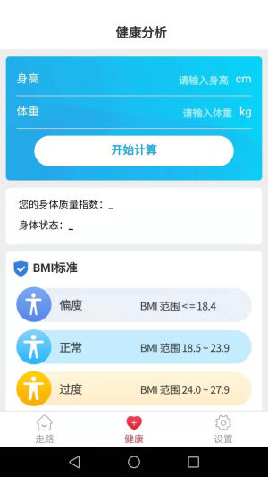 惠泽记步助手App图2