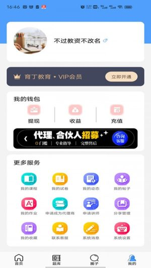 师有方网校App图2