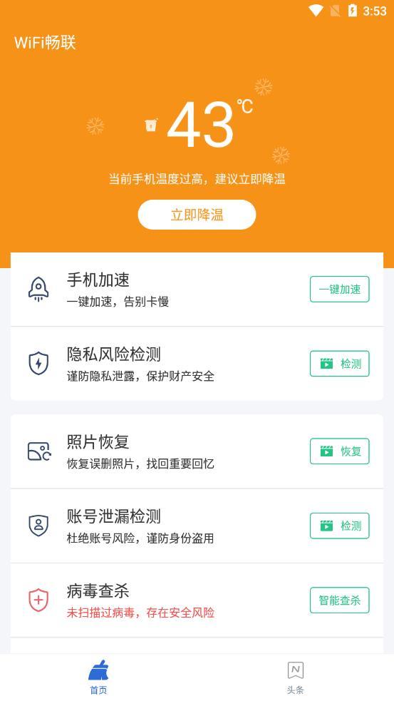 WiFi畅联安卓版app图1: