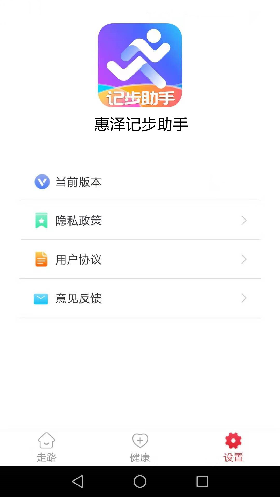 惠泽记步助手App手机版图3: