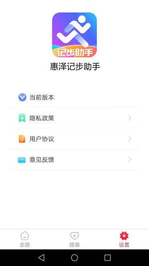 惠泽记步助手App图3