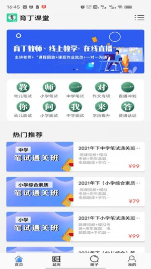 师有方网校App图3