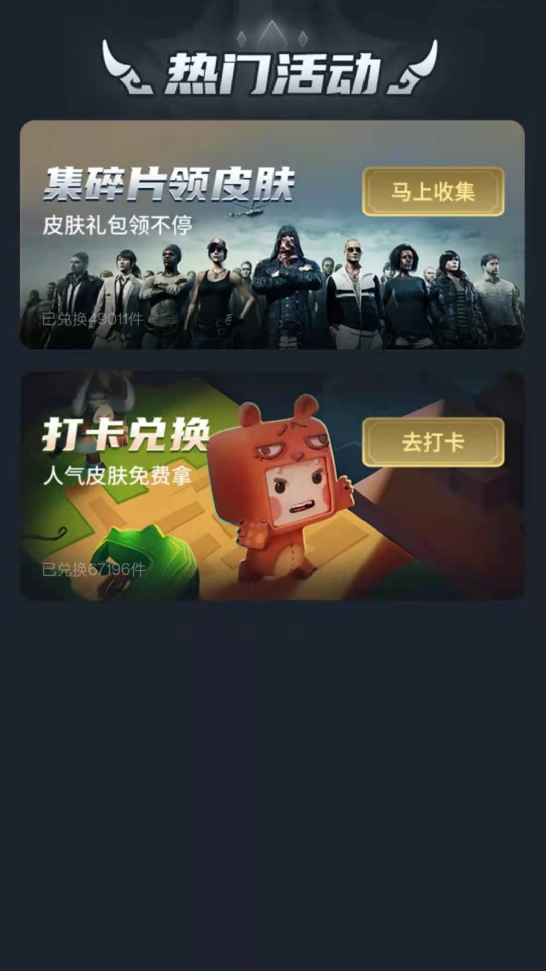 换肤王者荣耀App免费版图片1