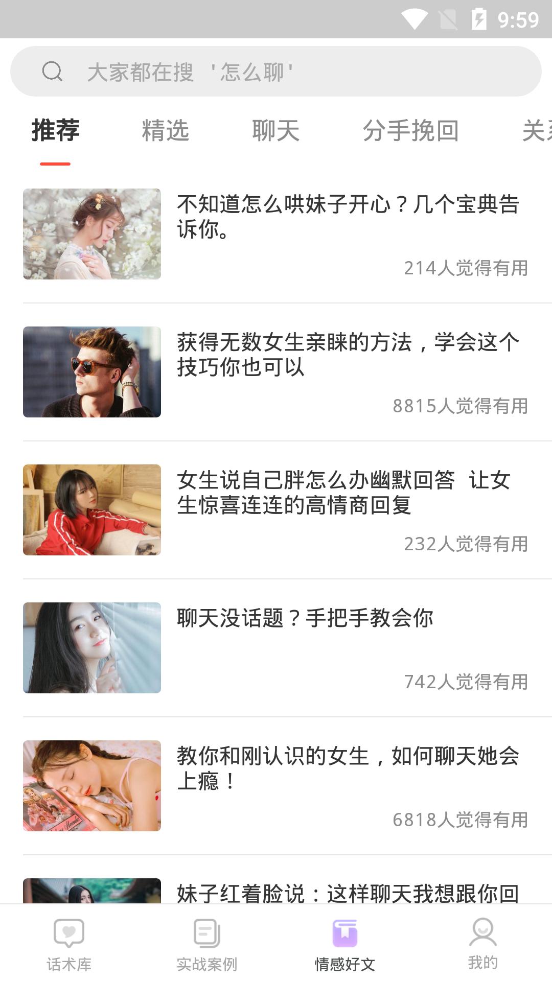 有聊恋爱话术App官方版图片1