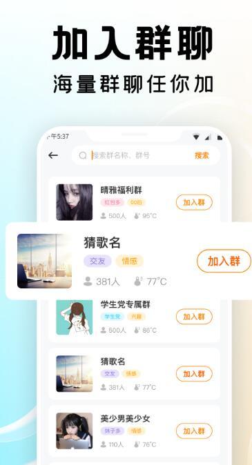 多多群app官方版图片1
