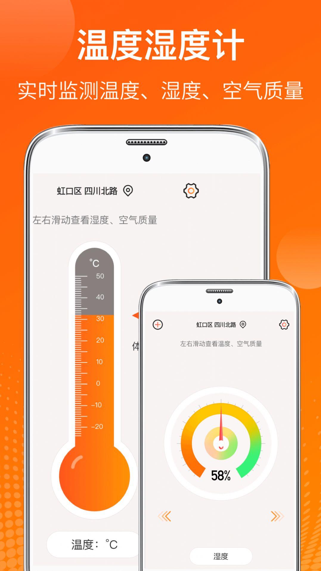 AI温度计app手机版图片1