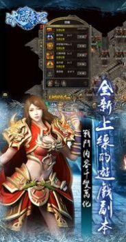 冰城传说手游官方版图3: