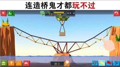良心建桥工程师游戏最新版图2: