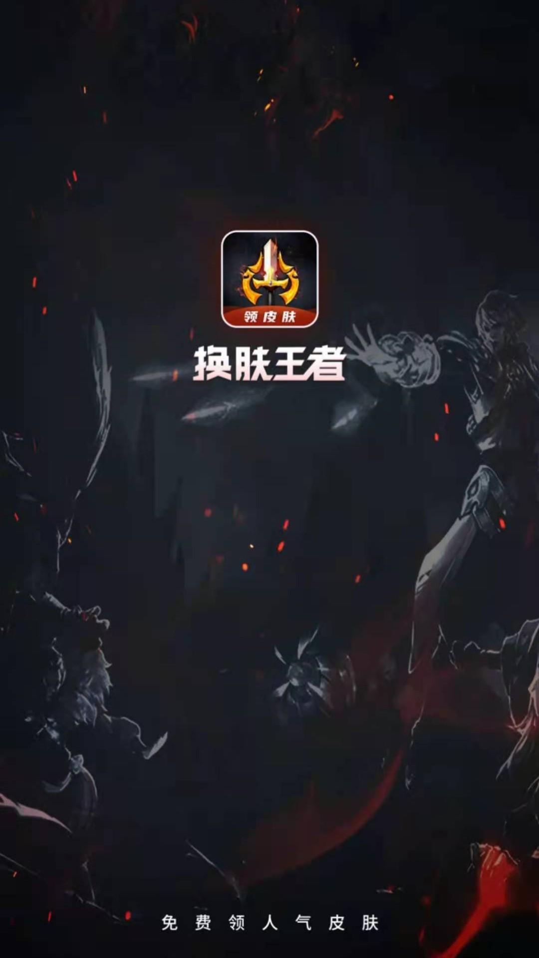 换肤王者荣耀App免费版图1: