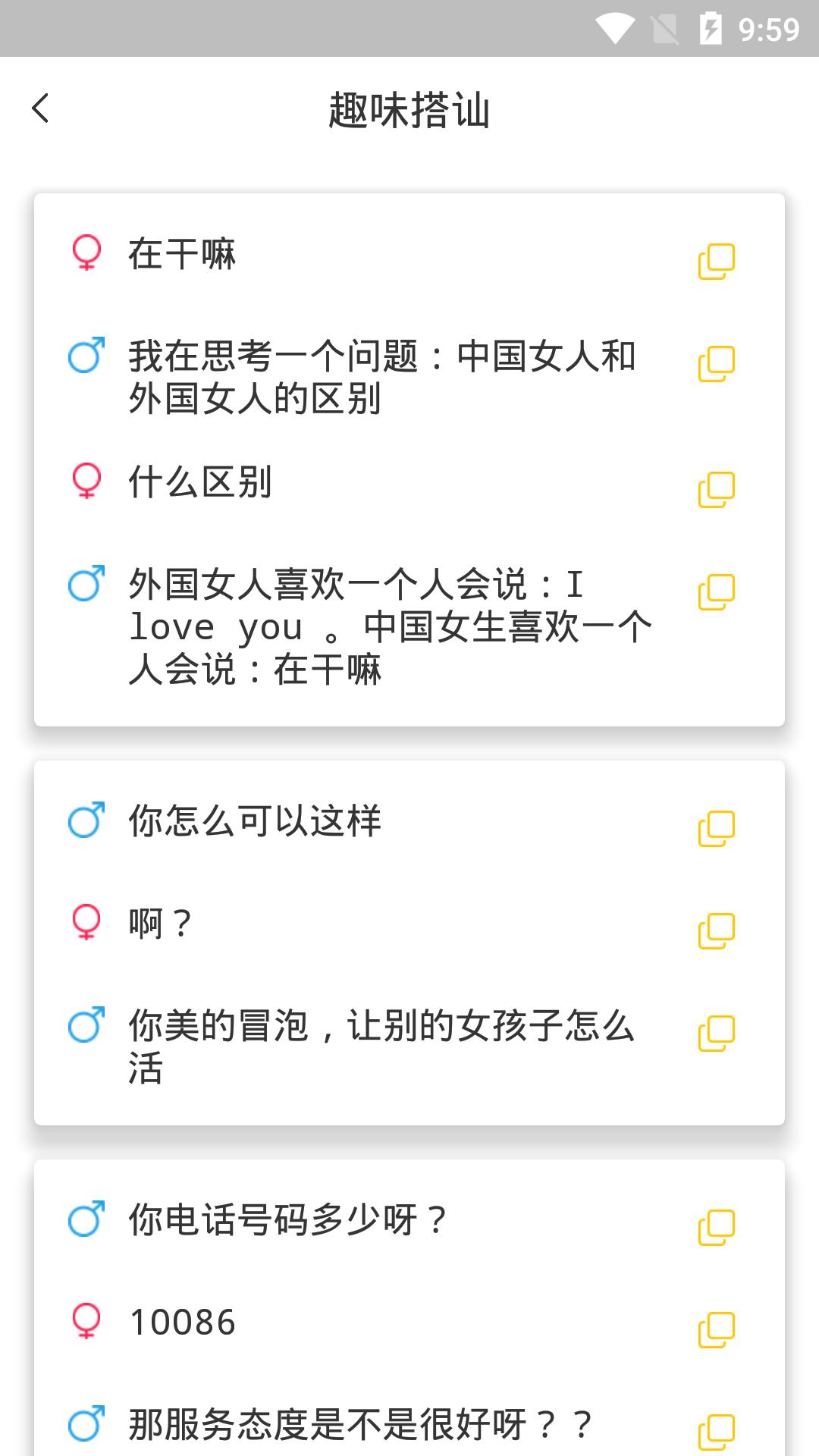 有聊恋爱话术App官方版图1: