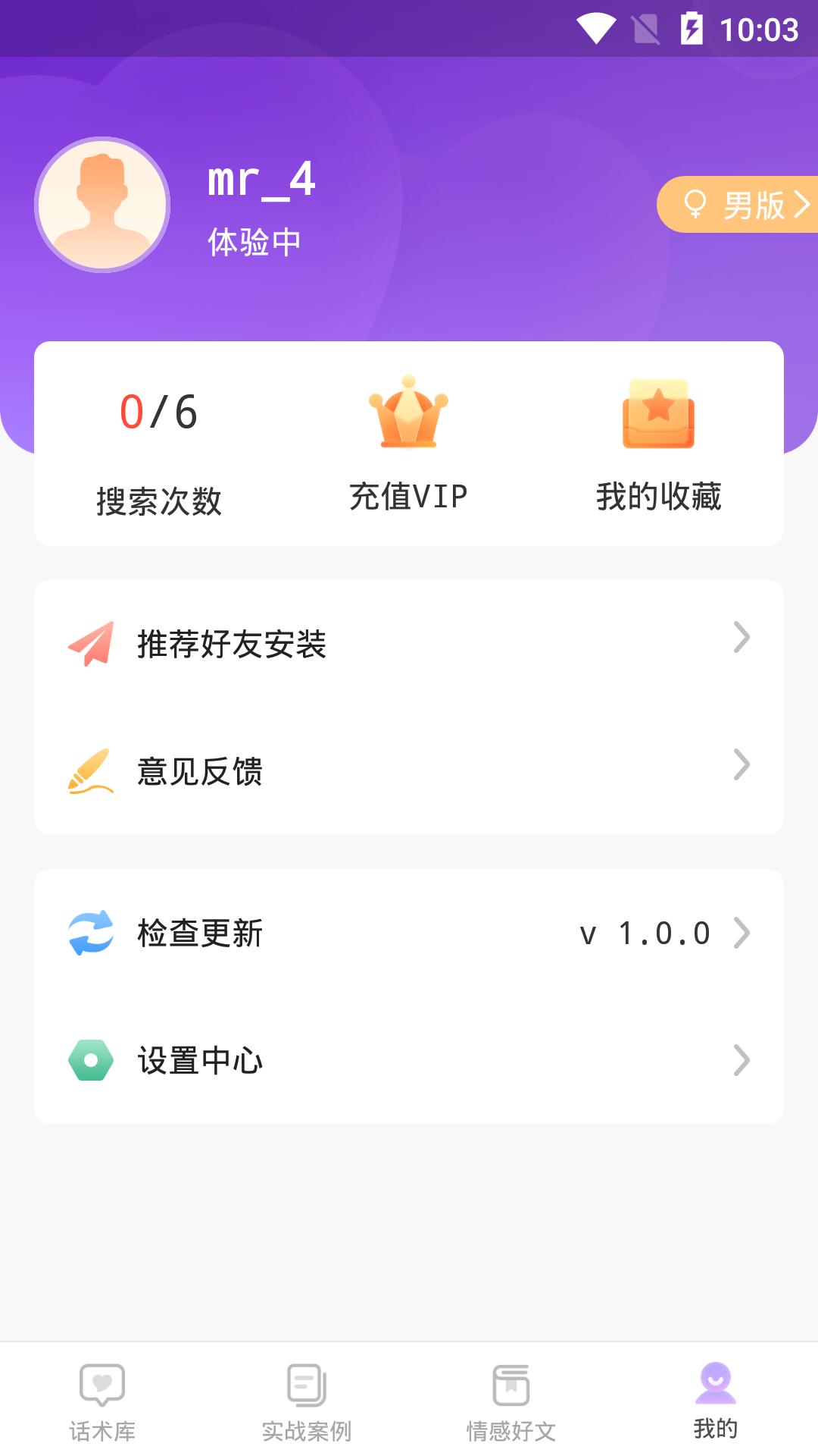 有聊恋爱话术App官方版图2: