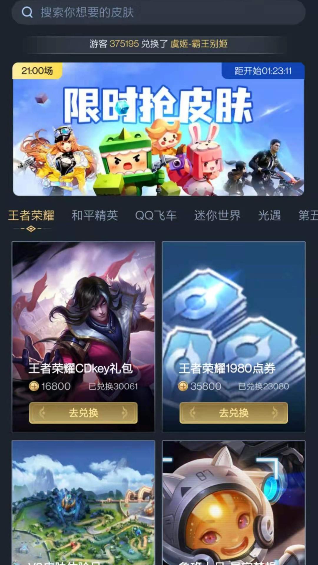 换肤王者荣耀App免费版图3: