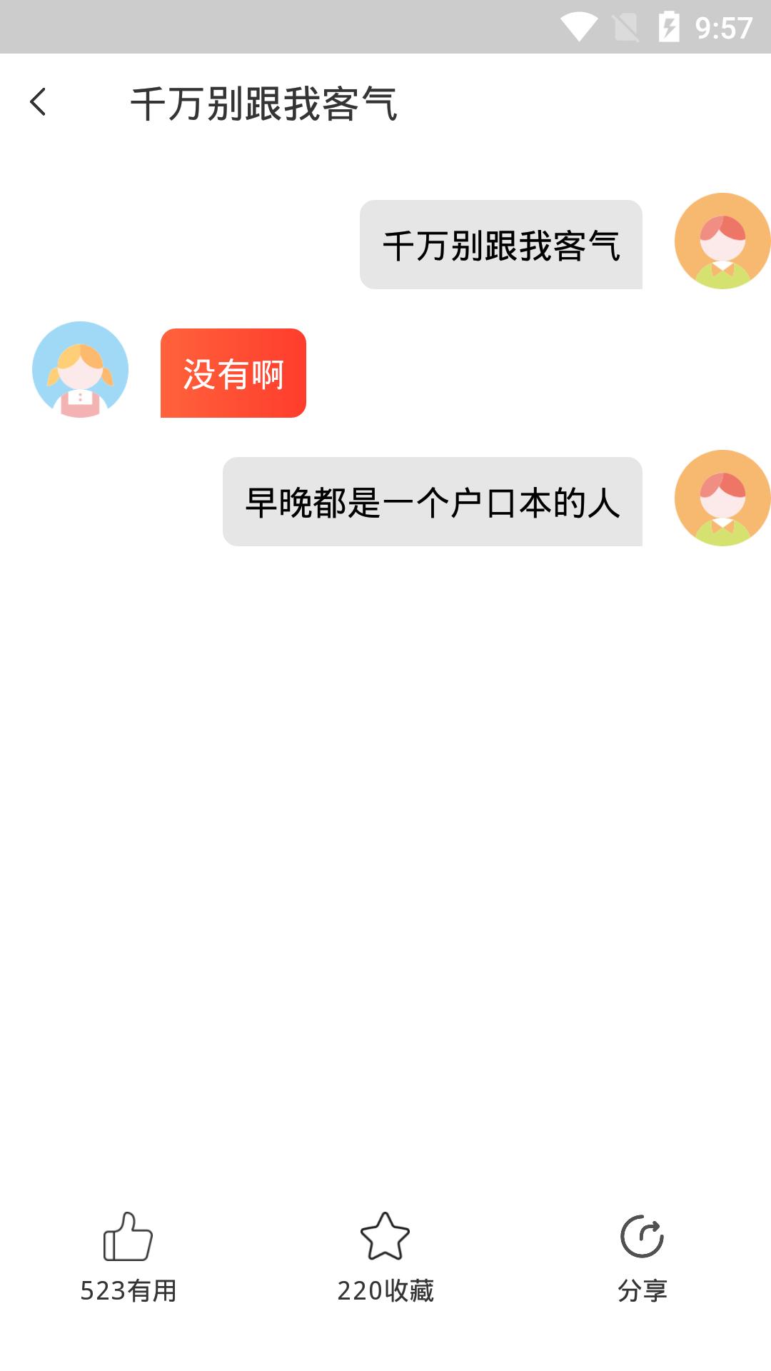 有聊恋爱话术App官方版图3: