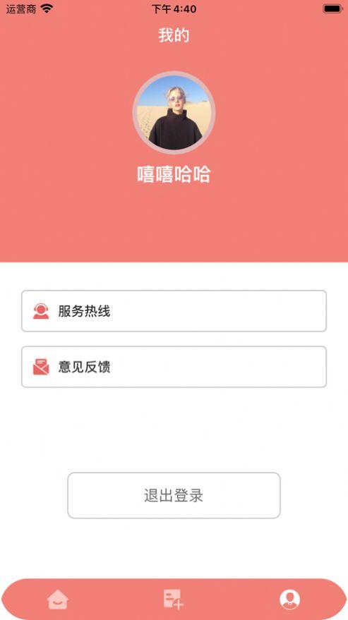 妙喵食谱app官方版图2: