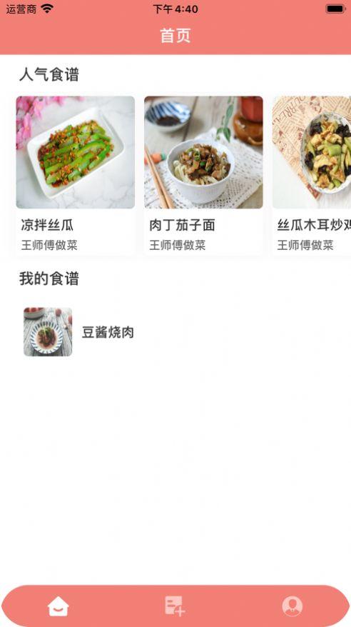 妙喵食谱app官方版图3:
