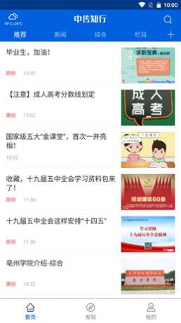 中传知行官方版app图2: