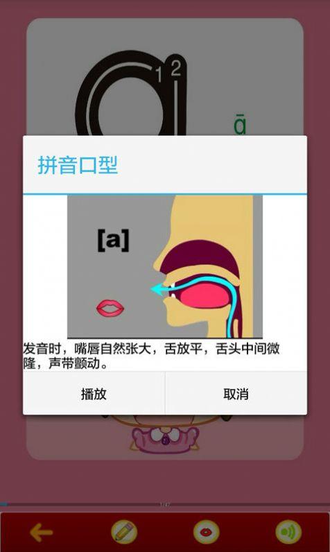 小学拼音手机版app图2: