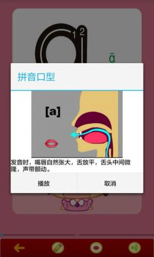 小学拼音app图2