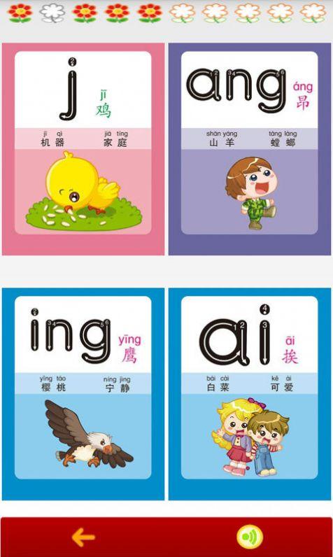 小学拼音手机版app图3: