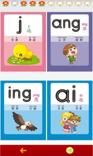 小学拼音app图3