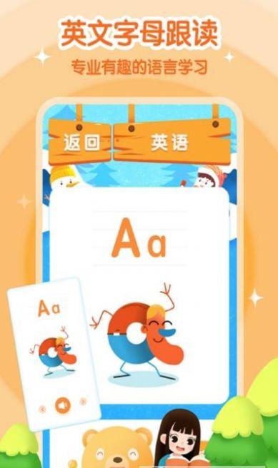 小学拼音手机版app图1: