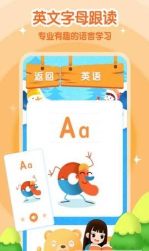 小学拼音app图1