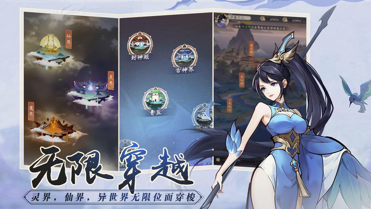 浮生梦山海手游官方最新版图2: