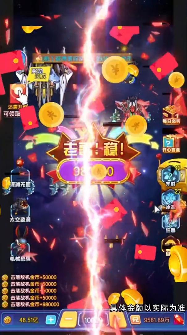 热力雷电游戏领红包福利版图3: