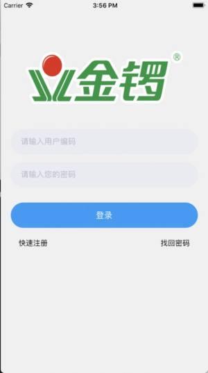 金锣尚学堂管理系统安卓版app图片1