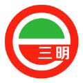 e三明app最新版