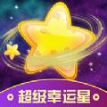 超级幸运星app