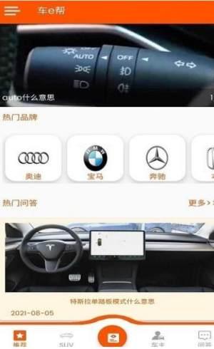 车e帮平台app官方版图片1