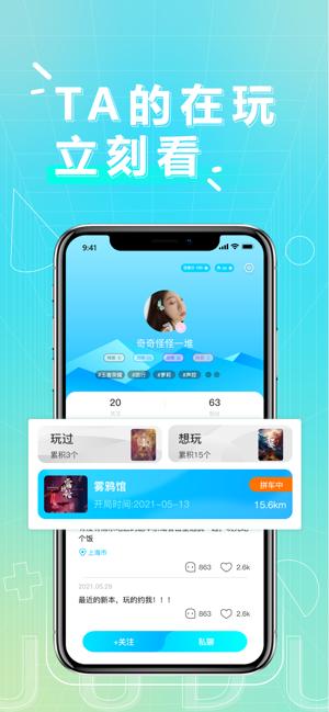 玩本app图3