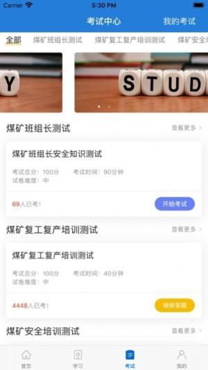 中国煤炭教育培训app图3