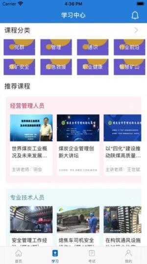 中国煤炭教育培训app图2