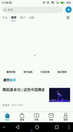 舞者圈app图1