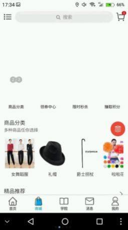 舞者圈app图2
