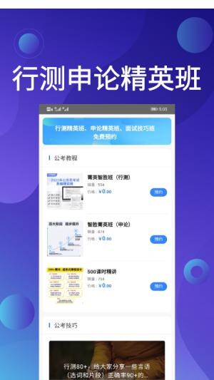 qzzn公考app图3