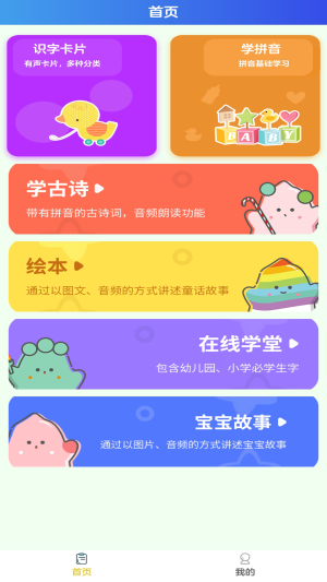 幼儿识字免费软件图1