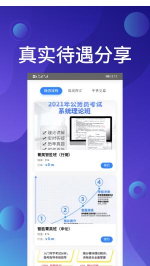 qzzn公考app图1