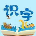 幼儿识字免费软件
