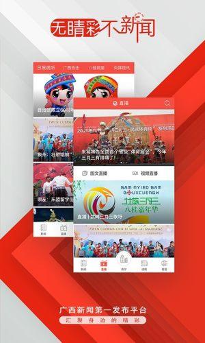 广西云客户端官方版图3