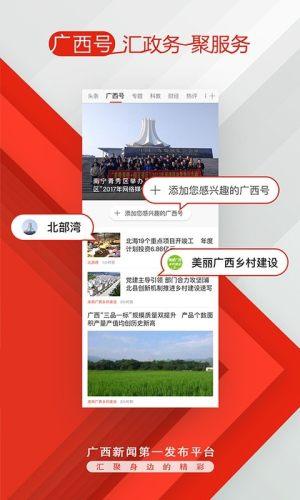 广西云客户端官方版图1