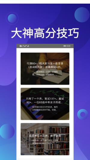 qzzn公考app图2
