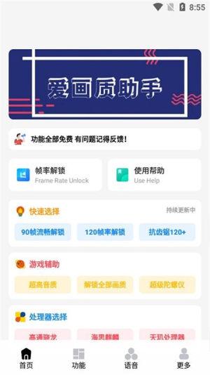 爱画质App图3