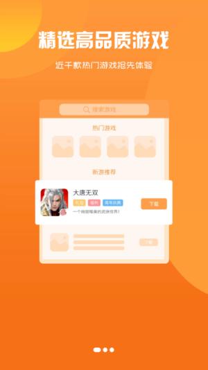 甬心互娱App图1